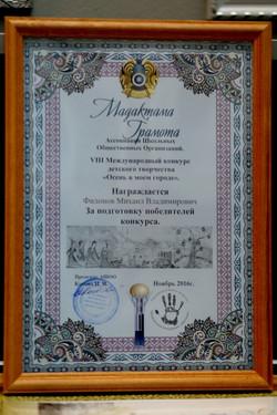 Филонов Михаил Владимирович