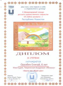 Оразбек Елигай, 6 лет