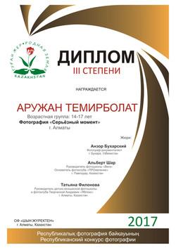 Аружан Темирболат, 16 лет