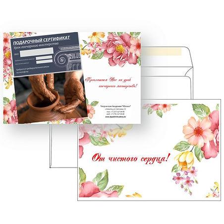 конвер+надпись+цветы+поля+сертификат+ква