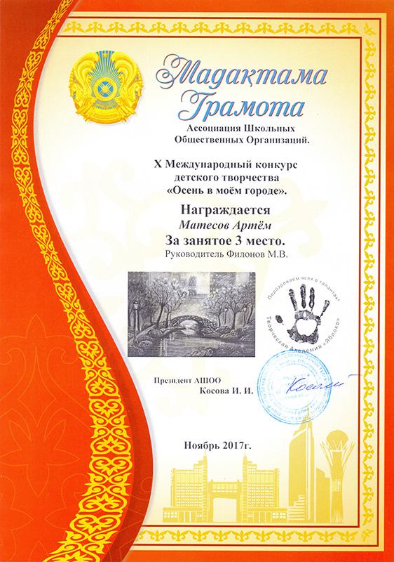 Артем Матесов