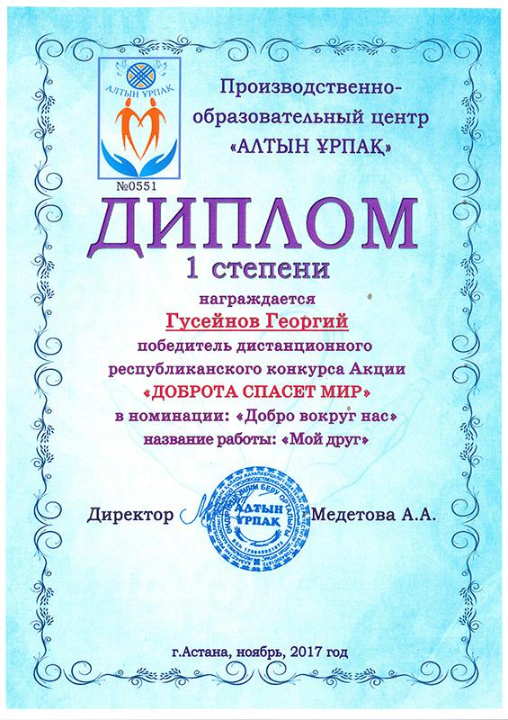 Георгий Гусейнов