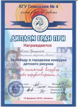 Алена Гришенко, 7 лет