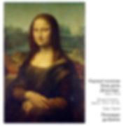 7.Мона Лиза 1503—1505-1506.jpg