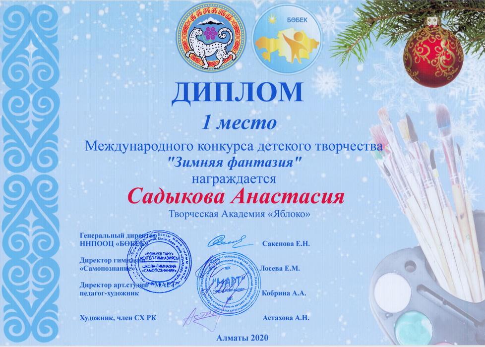 Садыкова Анастасия, 7 лет