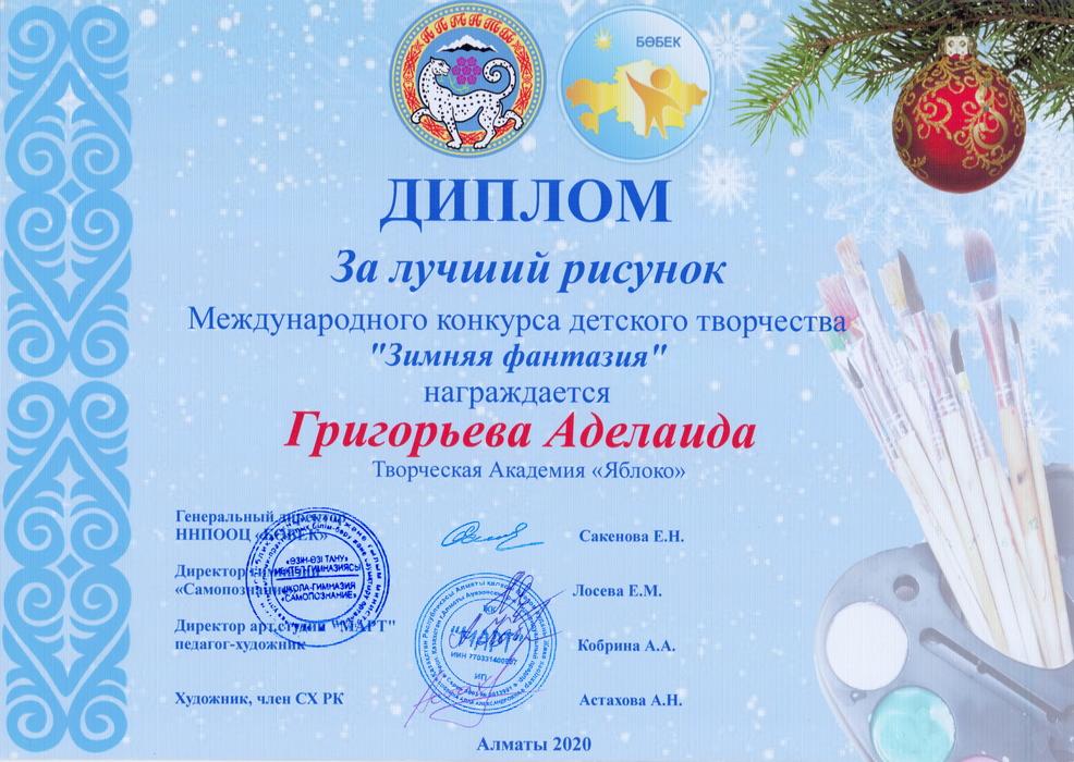 Григорьева Аделаида, 5 лет