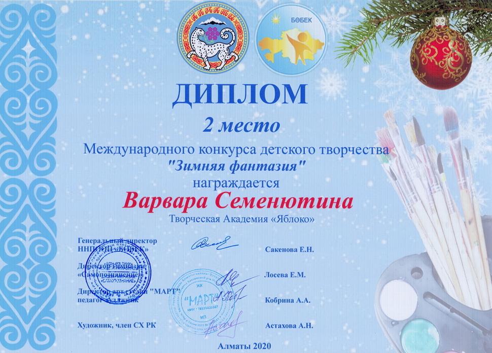 Варвара Семенютина, 11 лет