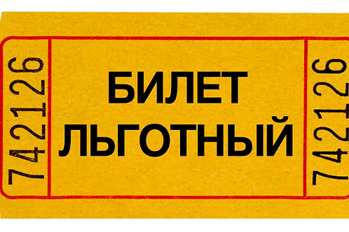 """Билет """"Льготный"""""""