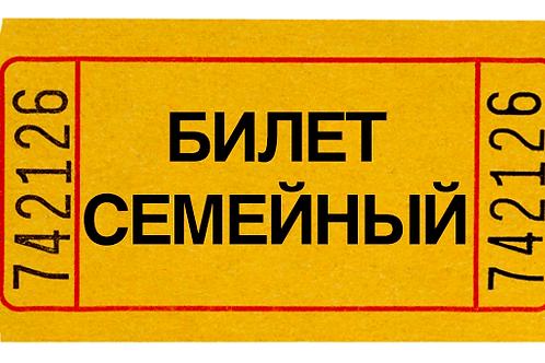 "Билет ""Семейный"""