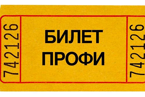 """Билет """"Профи"""""""