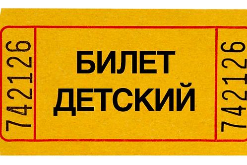 """Билет """"Детский"""""""