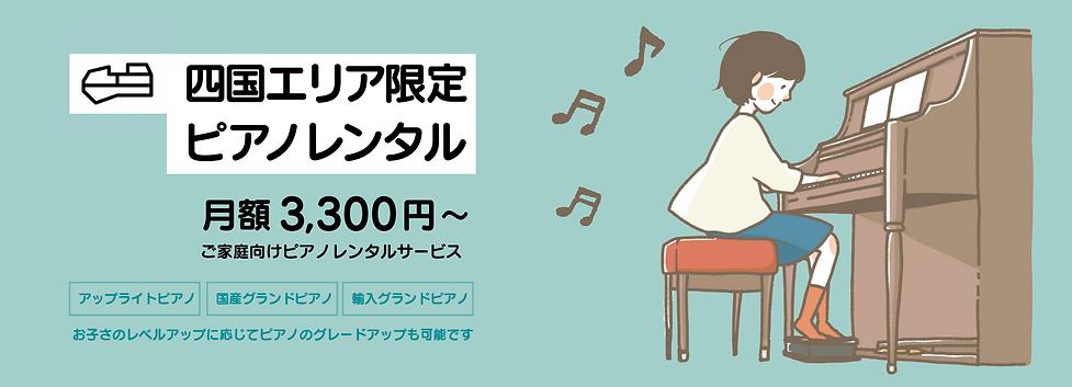 四国エリア限定ピアノレンタル