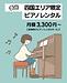 スクリーンショット 2021-03-28 0.22.46.png