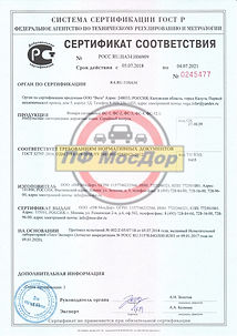 сертификат фонари с защ.jpg