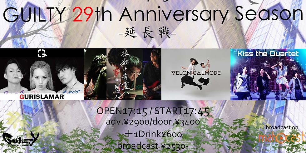 GUILTY 29th Anniversary Season-延長戦-