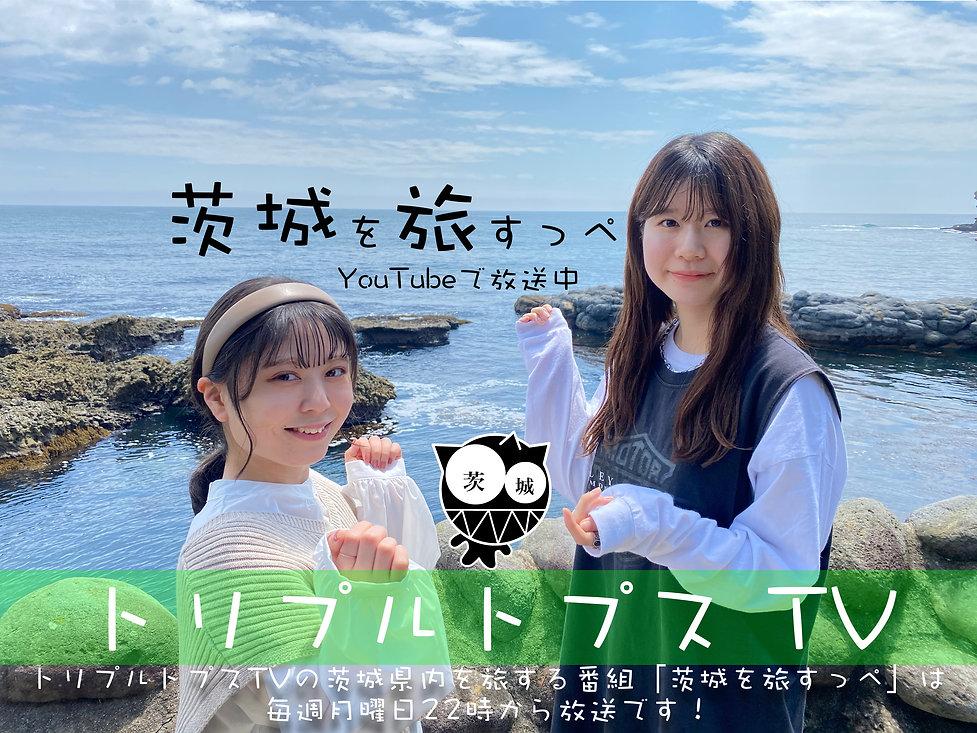 茨城を旅すっぺ.jpg