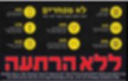 21.1 סקר אכיפת משטרה ידיעות אחרונות.JPG