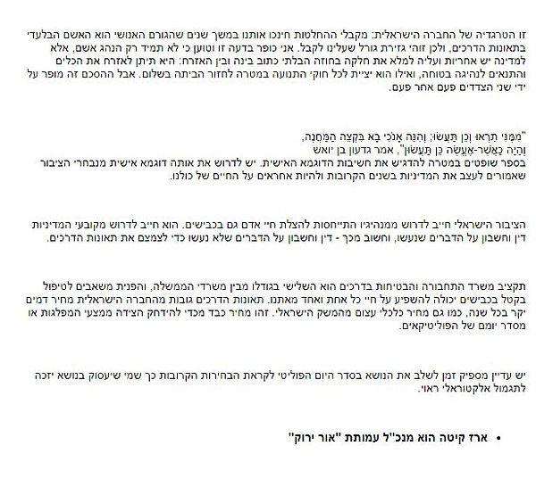 טור דעה מנכל אור ירוק בחירות ynet.JPG 2.