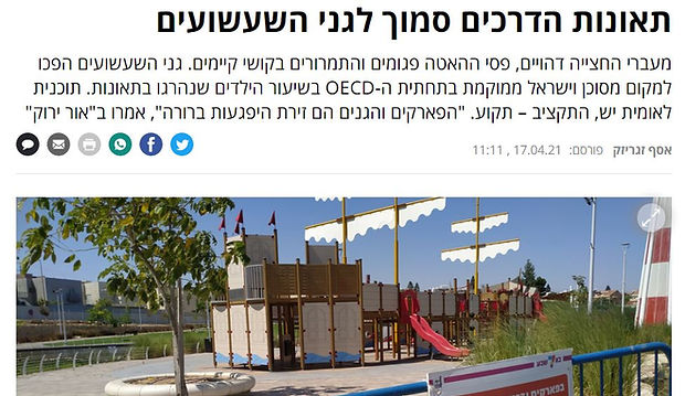תצפית גני שעשועים ynet 17.4.21.JPG