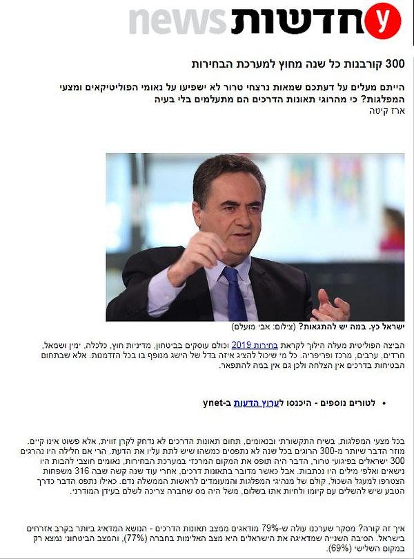 טור דעה מנכל אור ירוק בחירות ynet.JPG