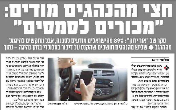 18.11.19 סקר היסח דעת ישראל היום.JPG