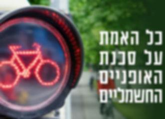 הרצאת אופניים חשמליים.JPG