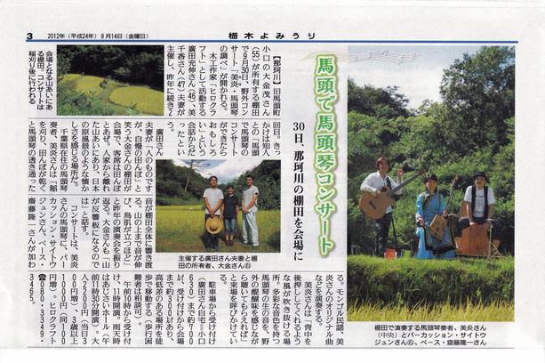 とちぎ読売(2012年9月)