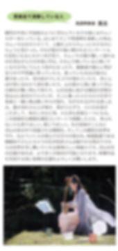 里守人映像応援チラシA4P3.jpg