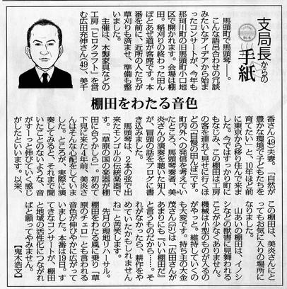 毎日新聞(2014年9月)