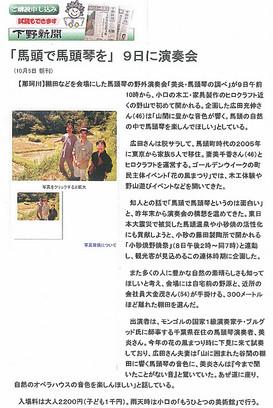 下野新聞(2011年10月)
