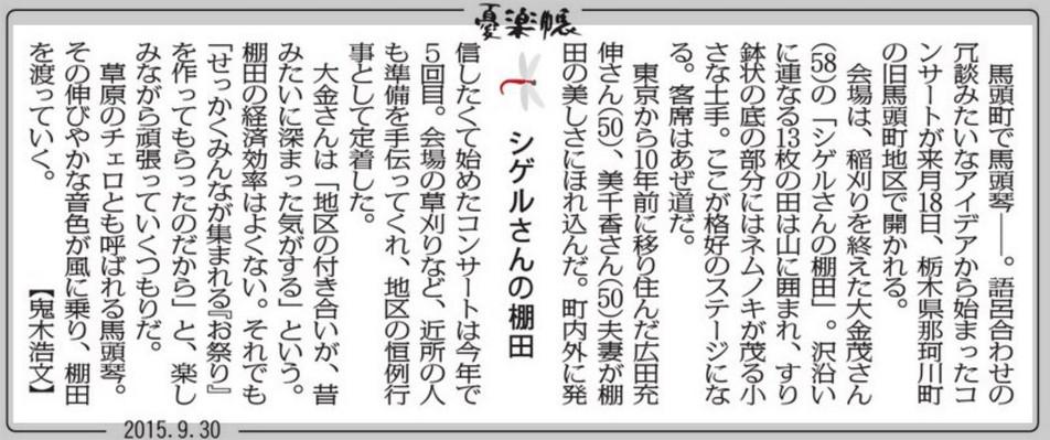 毎日新聞(2015年9月)