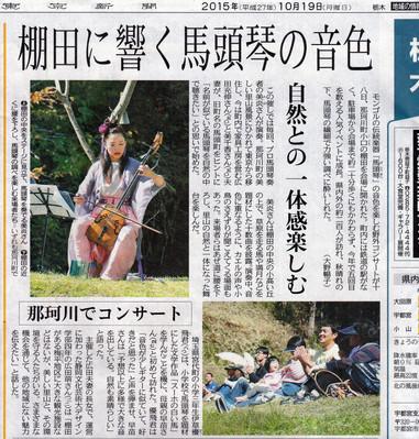 東京新聞(2015年10月)
