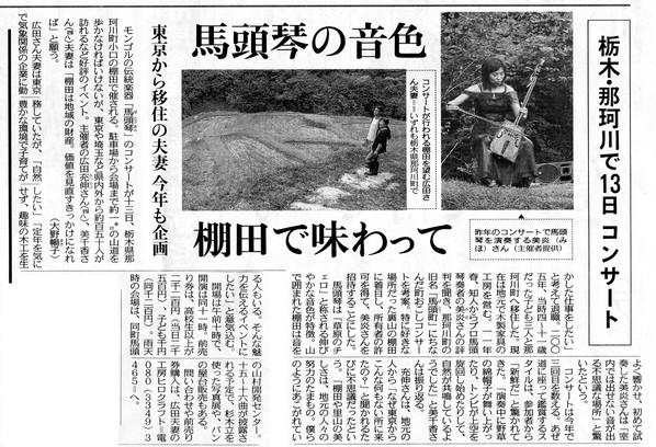 東京新聞(10月1日)