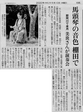 20200910_読売新聞-栃木版.jpg