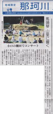 下野新聞(2019年10月)