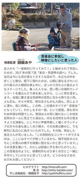里守人映像応援チラシA4P4.jpg