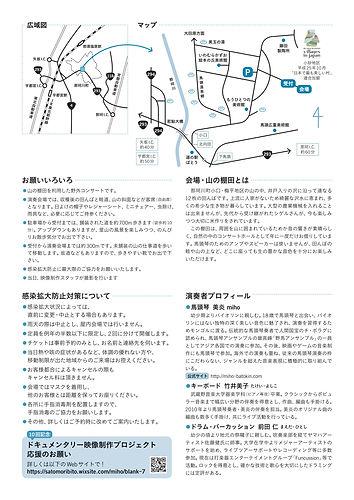 馬頭琴2020_08204-3.jpg