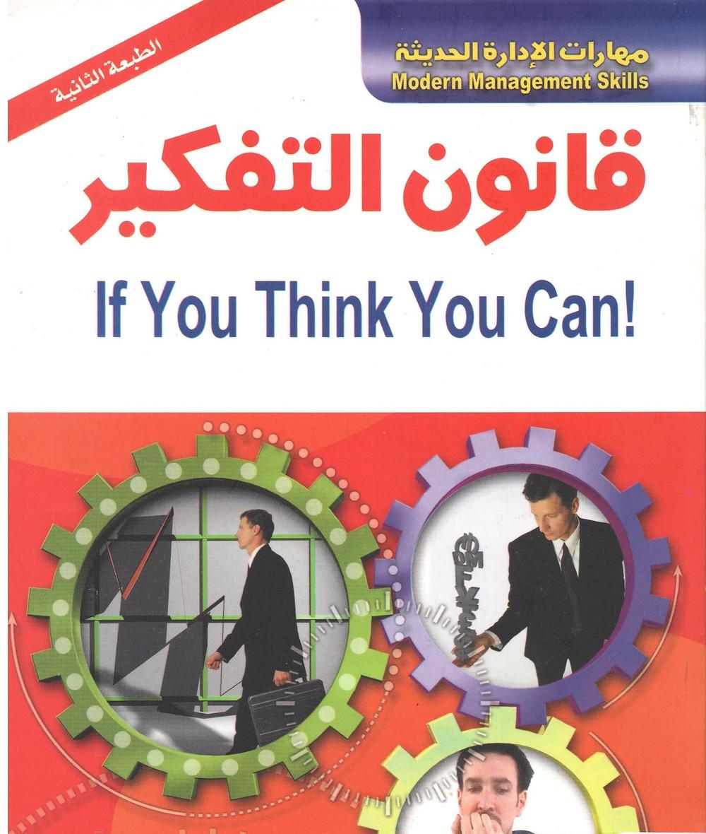 كتاب قانون التفكير