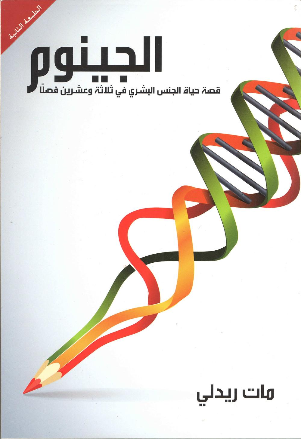 كتاب الجينوم.jpg