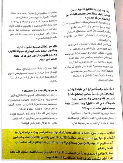 الكاتبة شيماء المرزوقي