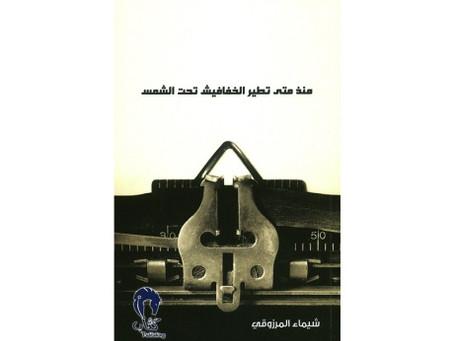 الجماعات المتطرفة.. وجع الأمة العربية