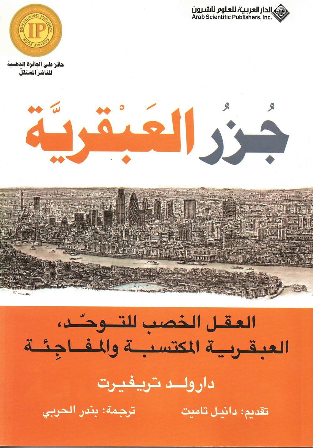 غلاف كتاب جزر العبقرية.jpg