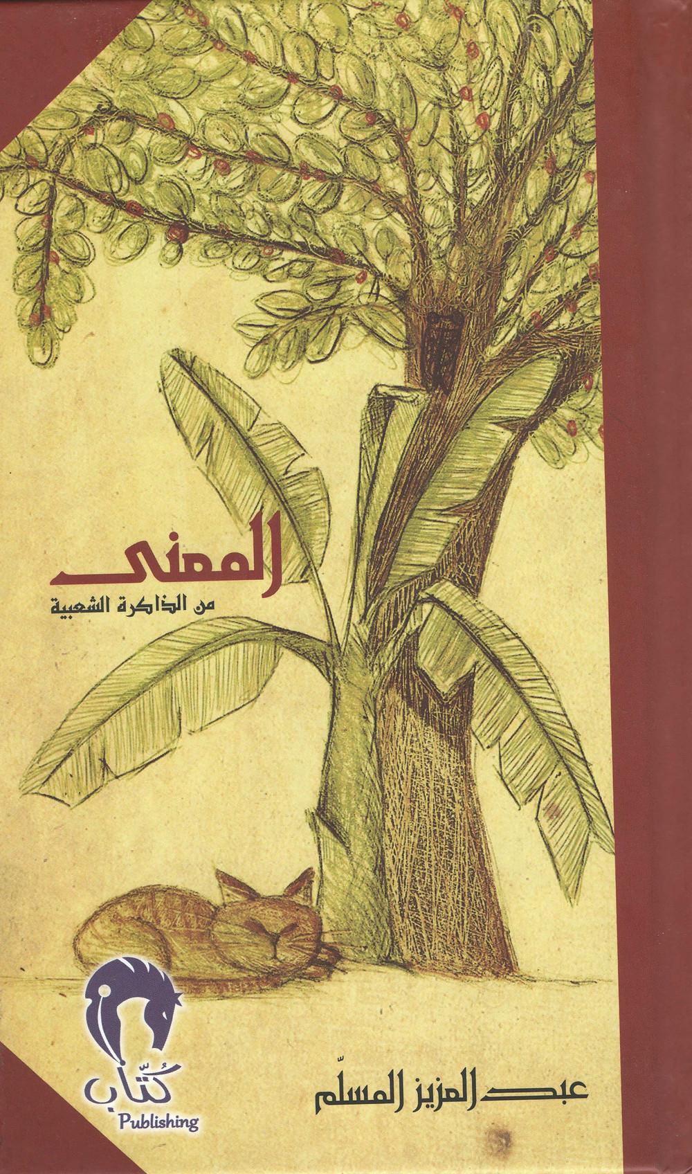 غلاف كتاب المعنى.jpg