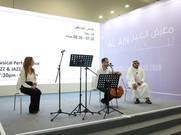 """""""العين للكتاب"""" يستكشف واقع القصة الإماراتية ويستشرف مستقبل السرد"""