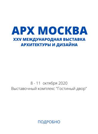 АРХ МОСКВА.png