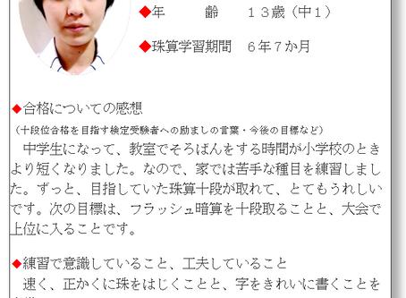 島袋姫芽(2019年3月 第390回検定)