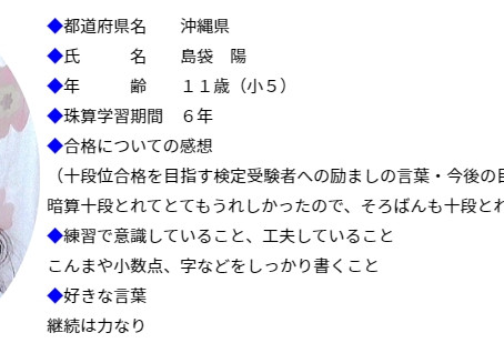 島袋 陽(2021年1月 第401回検定)
