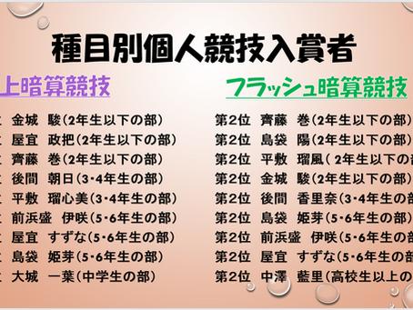 2018年 全沖縄暗算競技大会へ参加。