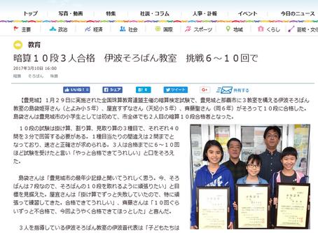 2017年3月10日 琉球新報に掲載(^^♪