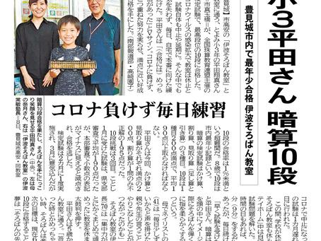 沖縄タイムスさんに掲載されました。